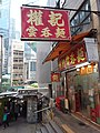 HK 中環 Central 皇后大道中 Queen's Road Peel Street Kuen Kee Noodle shop sign red Sept 2019 SSG 01.jpg