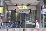 HK 中環 Central 香港站 Hong Kong MTR Station sign n other banner DBS refund 德輔道中 Des Voeux Road June 2017 IX1.jpg