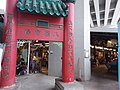 HK 油麻地 Yau Ma Tei December 2018 SSG 08 Jade Market gate sign.jpg
