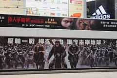HK CWB 銅鑼灣 Causeway Bay 怡和街 Yee Wo Street tram station outdoor movie ads 猿人爭霸戰 猩凶巨戰 War for the Planet of the Apes July 2017 IX1 03.jpg