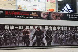 Immagine HK CWB 銅鑼灣 Causeway Bay 怡和街 Yee Wo Street tram station outdoor movie ads 猿人爭霸戰 猩凶巨戰 War for the Planet of the Apes July 2017 IX1 03.jpg.