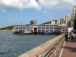 Marine Region - Sai Wan Ho Marine Police Regional Headquarters.