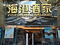 HK SW 上環 Sheung Wan 海港酒家 Victoria Harbour Restaurant name sign Chinese seafood February 2020 SS2.jpg