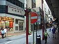 HK SW Wing Lok Street 60430 Bonham Stand West.jpg