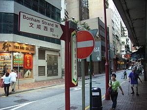 Bonham Strand - Bonham Strand West