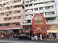 HK SYP 西環 Sai Ying Pun 乾貨 海味街 food shop 德輔道西 Des Voeux Road West January 2021 SS2 06.jpg