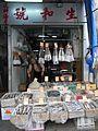 HK Sai Ying Pun 梅芳街 Mui Fong Street Dried Seafood shop 06.jpg