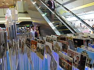 HK Sheung Wan Shun Tak Centre mall exhibition 50th Anniversary TurboJet 28-June-2012.JPG