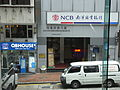 HK Sheung Wan Welland Plaza view NCB shop signs 南島商業大廈 Nan Dao Commercial Building QB House April-2012.JPG