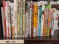 HK TST 尖沙咀 Tsim Sha Tsui 美麗華廣場 MiraPlace Basement shop 商務印書局 The Commercial Press CP Bookstore July 2020 SS2 09.jpg