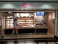 HK TW 荃灣 Tsuen Wan 港鐵 MTR Station 商店 shop Hana food May 2020 SS2 06.jpg