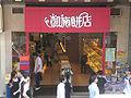 HK Wan Chai Johnston Road noon 凱施餅店 Hoi See Bakery a.jpg