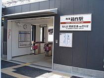 Hakotsukuri Station 01.jpg