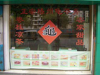"""Wuzhou - A restaurant in Wuhan advertising """"Genuine Wuzhou Guilinggao"""""""