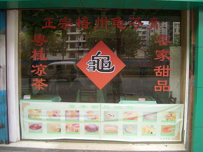 Hankou-guilinggao-restaurant-0269.JPG