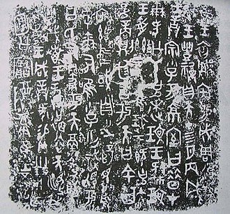 Names of China - Image: He zun inscription