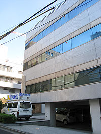 Headquarters of the People's New Party (2009.09).jpg