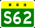 Hebei Expwy S62 sign no name.PNG