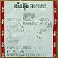 Hi-Life EasyCard paying receipt 2012-11-22.jpg