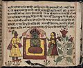 Hindi Manuscript 743 Wellcome L0024627.jpg