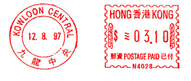 Hong Kong stamp type F7.jpg