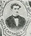 Hristo Silyanov Tsarigrad IMARO.JPG