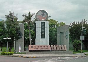Hualien County Council - HLCC entrance gate