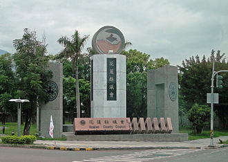 Hualien County Council - HLCC entrance gate