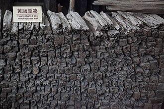 Dabaotai Western Han Dynasty Mausoleum - Wall of yellow cypress wood
