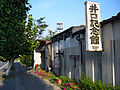 Iguchi memorial hall01s2000.jpg