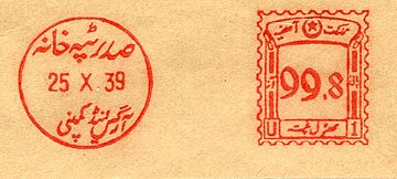 India Hyderabad stamp essay.jpg