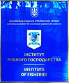 Institute of Fisheries in Kyiv.jpg