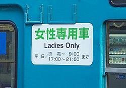 Japanska kön damer