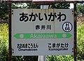 JR Hakodate-Main-Line Akaigawa Station-name signboard.jpg