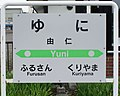 JR Muroran-Main-Line Yuni Station-name signboard.jpg