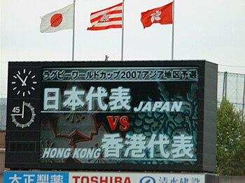 Rugby match between Japan/Hong Kong