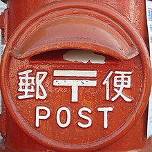 Japanese post box.jpg