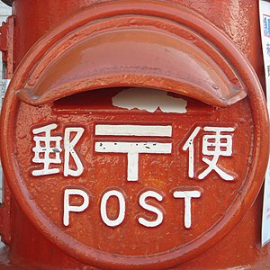 Japan Post - Mailbox markings