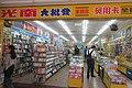 KNN Taipei Xuchang Store 1F 20190813.jpg