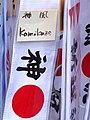 Kamikaze Headband for Sale - Northern Higashiyama - Kyoto - Japan (47934830216).jpg