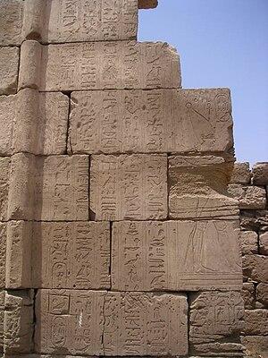 Amasis II - Image: Karnak Amasis