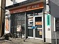 Konohana-Sakurajima Post Office 20190201.jpg