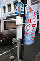 Kosai City Bus Shinjohara Bus Stop.jpg