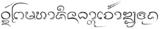 LN-Wat Phra That Doi Tung.png
