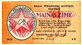 Latvian ruble 1919.jpg