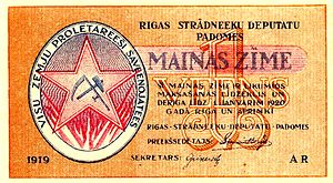 Latvian Socialist Soviet Republic - Image: Latvian ruble 1919
