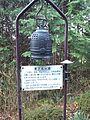 """Le Temple Bouddhiste Kyôto-Taishakuten - La bell """"Tora-san no kane"""".jpg"""