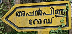 Malayalam board with old style Malayalam letter (cropped).jpg