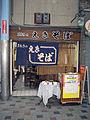 Maneki no Eki-soba.jpg