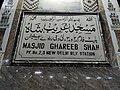 Masjid Ghareeb Shah 1.jpg